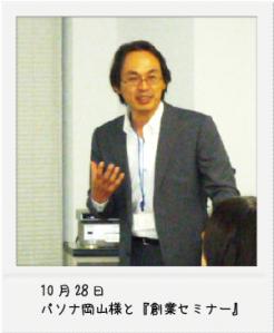 2013年10月28日 パソナ岡山にて創業者向けセミナー